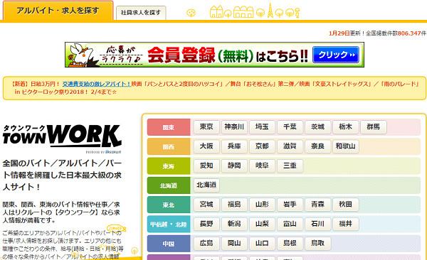 4 cách tìm kiếm công việc khi đi làm thêm du học Nhật Bản