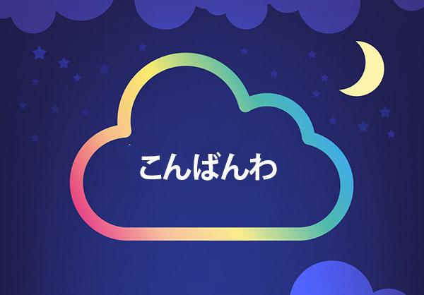 10 cụm từ tiếng Nhật cần thiết trong giao tiếp